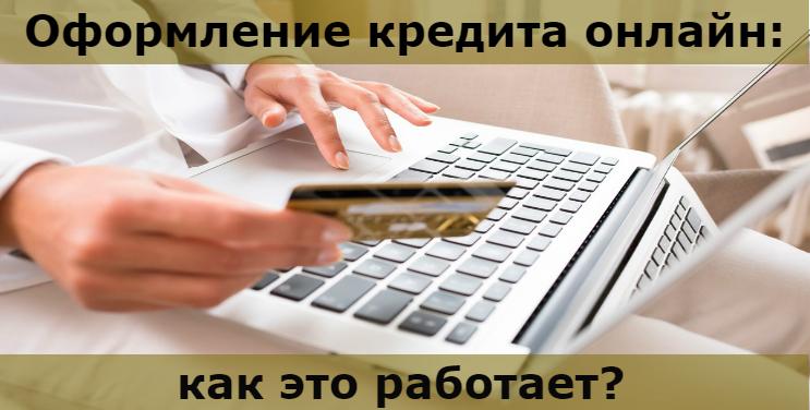 Как взять кредит без визита в банк