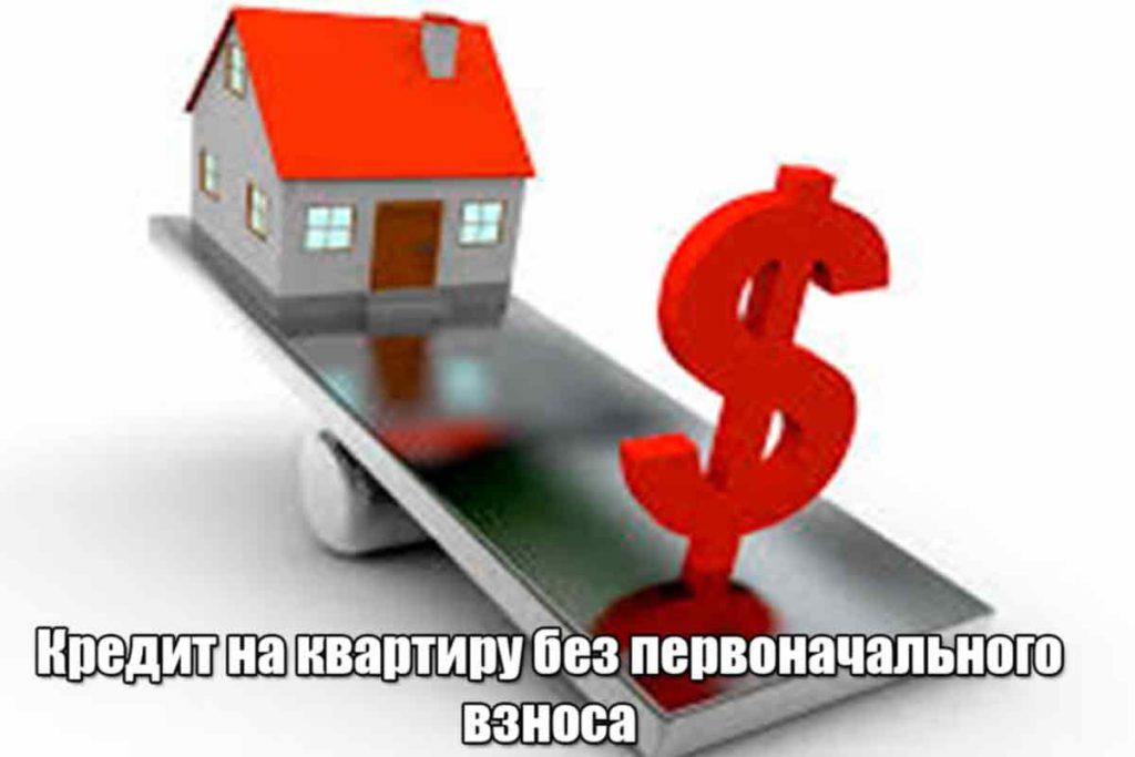 Как взять кредит без первоначального взноса
