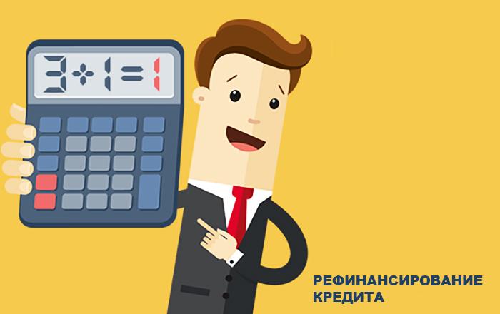 Что такое рефинансирование кредита и выгодно ли это