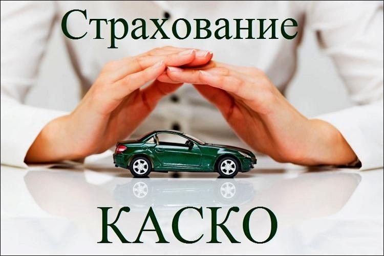 Что такое страхование КАСКО