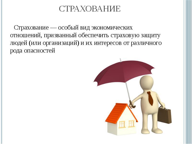 Что такое страхование простыми словами