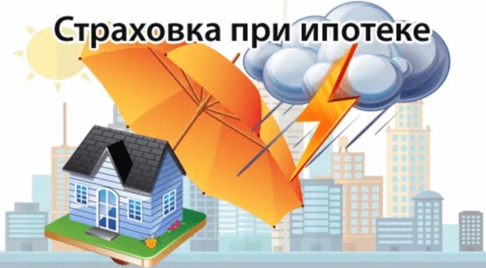 Что такое страхование ипотеки