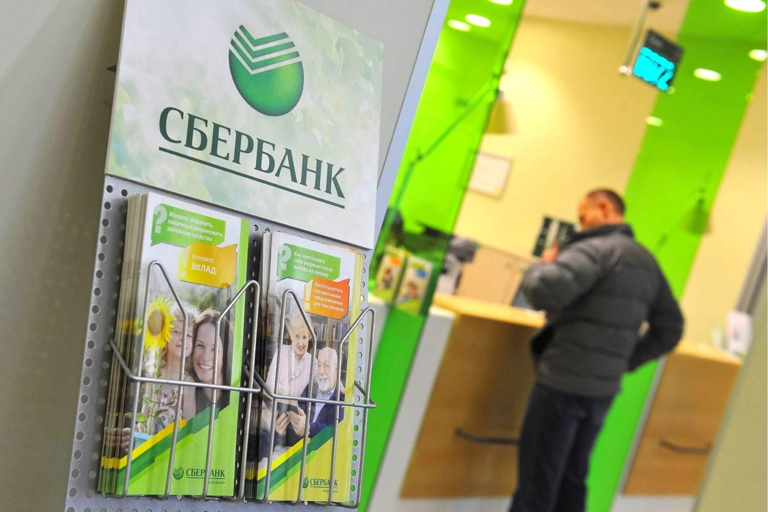 кредитный займ сбербанк