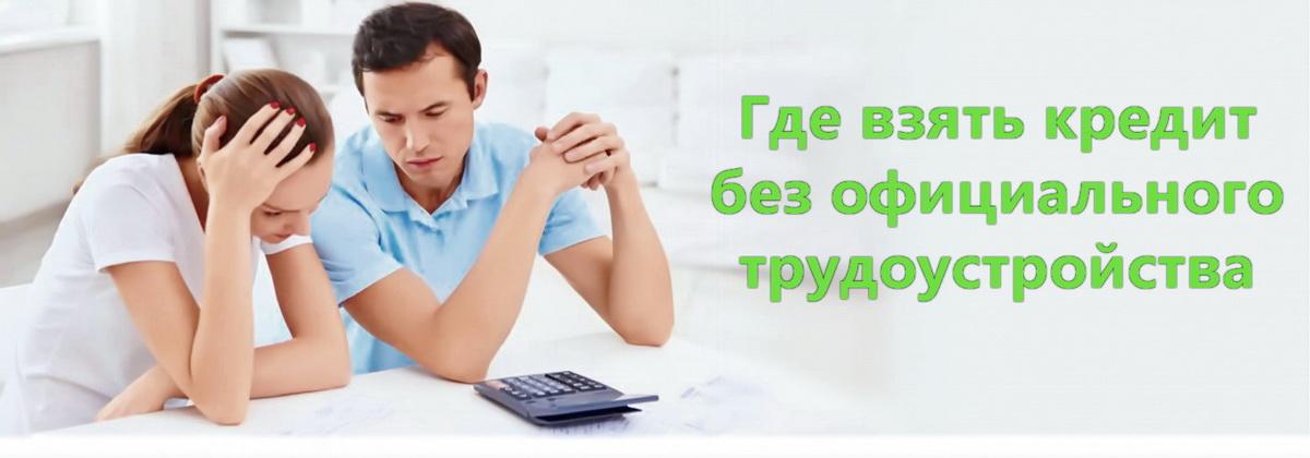 Как взять кредит без трудоустройства