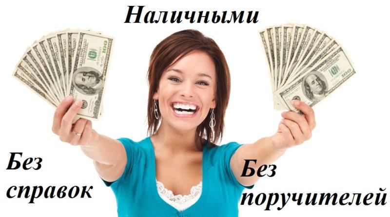 Как взять кредит без справок и поручителей