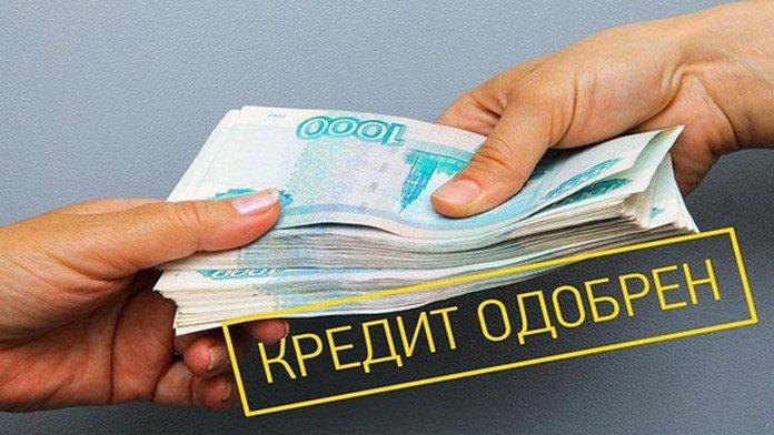 Как взять кредит без банка