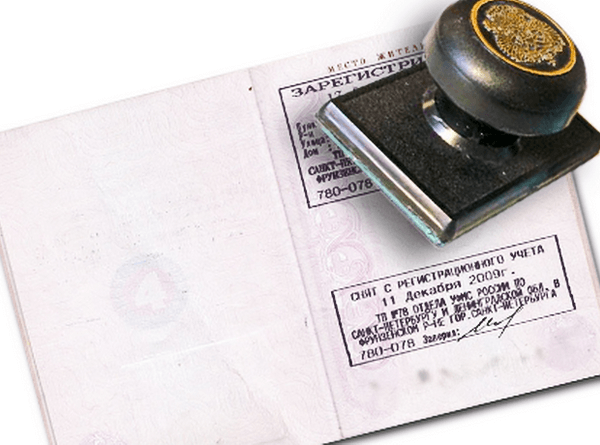 Как взять кредит без прописки