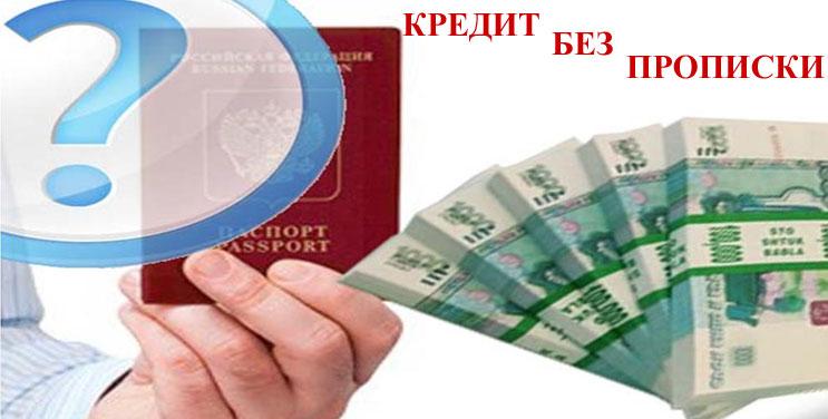 Как взять кредит без регистрации