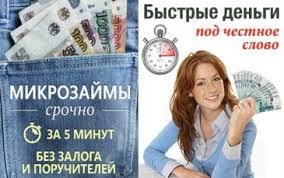 Как взять кредит онлайн без паспорта