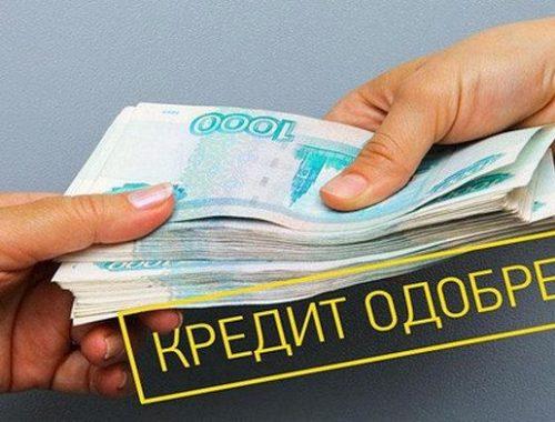 Как взять кредит без отказа банка