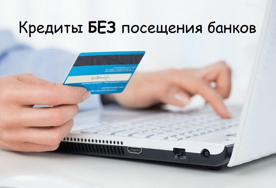 Как взять кредит без посещения банка