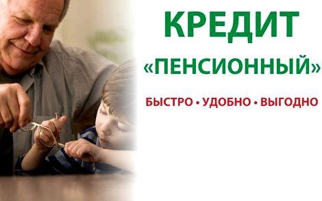 Как взять кредит пенсионеру в Сбербанке