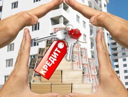 Как взять кредит на жилье