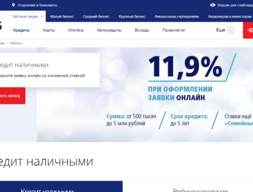 Как взять кредит в ВТБ банке