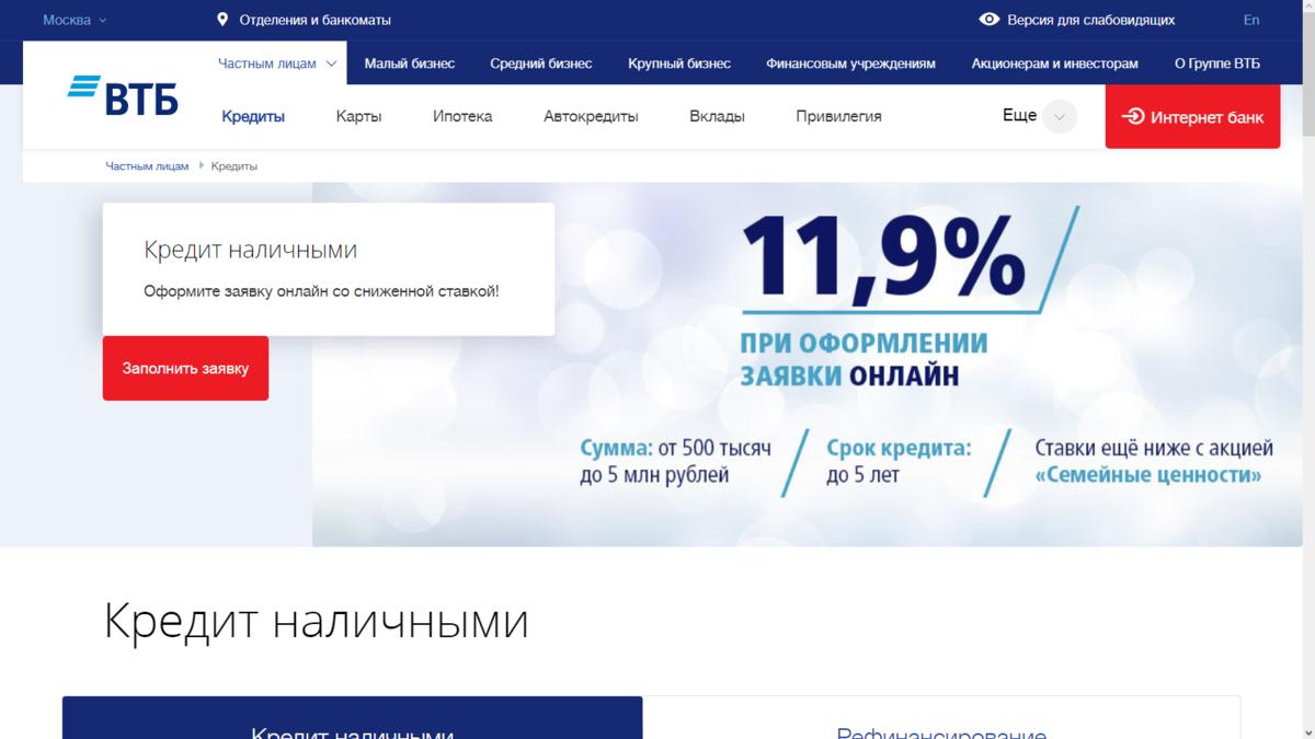 втб онлайн потребительский кредит заявка