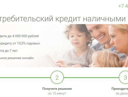 Как взять кредит в ОТП банке