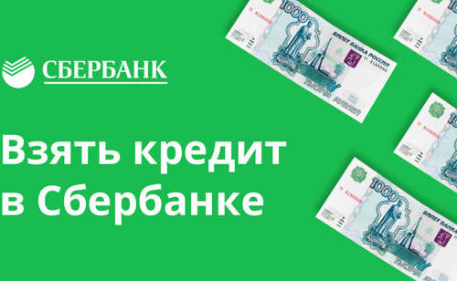 Как взять деньги в кредит Сбербанке