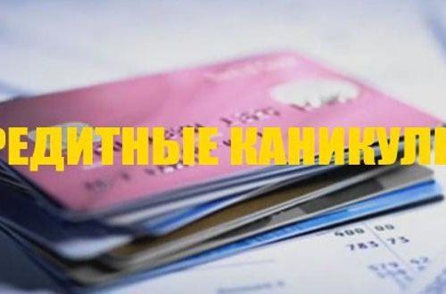 Как взять каникулы по кредиту